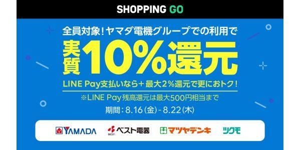 ヤマダ電機グループでSHOPPING GOを利用すると10%還元のキャンペーンを実施