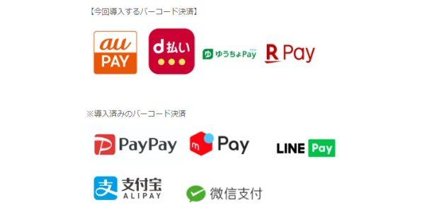 セブン-イレブンでau PAY、d払い、ゆうちょPay、楽天ペイ(アプリ決済)が導入