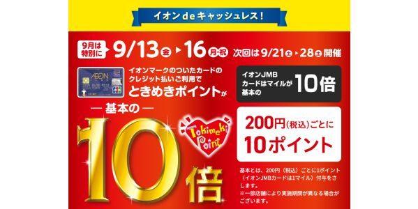 イオン、2019年9月にイオンカードやイオンJMBカードでポイント10倍キャンペーンを実施