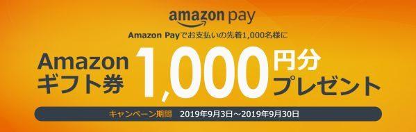 旅行プラットフォーム「エアトリ」でAmazon Payを利用すると先着1,000名に1,000円分のAmazonギフト券をプレゼントするキャンペーン開始