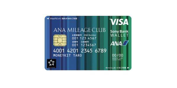 ANA Xとソニー銀行が外貨領域における提携事業を開始 外貨定期預金でマイル積算も