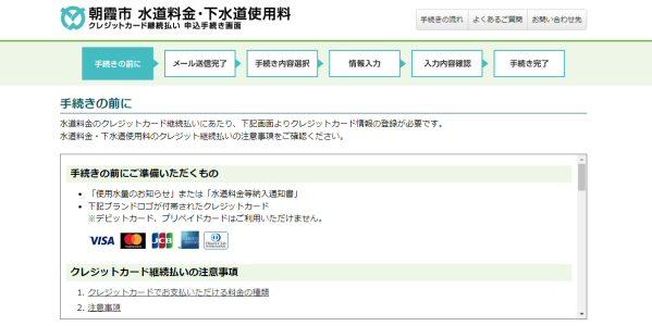 埼玉県朝霞市、水道料金・下水道使用料のクレジットカード継続払いを開始