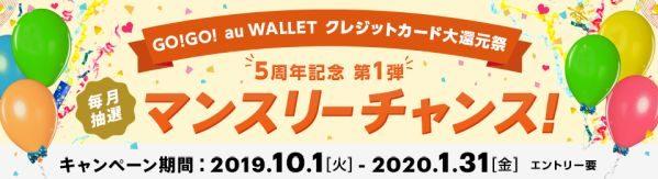 au WALLETクレジットカード、期間中月6回以上決済すると、毎月抽選で200名に1万円分のau WALLETポイントをプレゼントするキャンペーンを実施