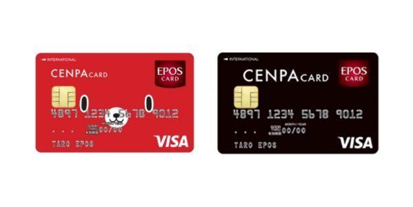 エポスカード、「セントラルパーク」「アネックス」との提携カード「センパエポスカード」を発行