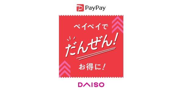 ダイソー、スマホ決済サービス「PayPay」を全国の直営店で導入