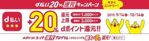 ドコモ、スマホ決済サービス「d払い」で20%還元キャンペーンを実施