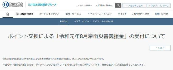 ダイナースクラブ、ポイント交換による「令和元年8月豪雨災害義援金」の受付を開始