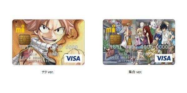 エムアイカード、アニメ「FAIRY TAIL」のクレジットカードを発行