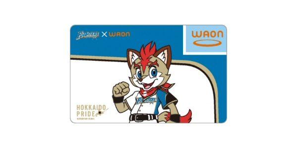 イオン北海道、北海道日本ハムファイターズと連携した「FIGHTERS×WAON」をイオン鎌ケ谷店で発売開始