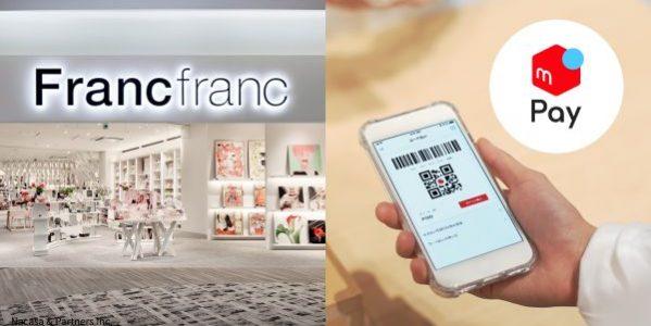 メルペイ、Francfrancの一部店舗でスマホ決済サービスを導入