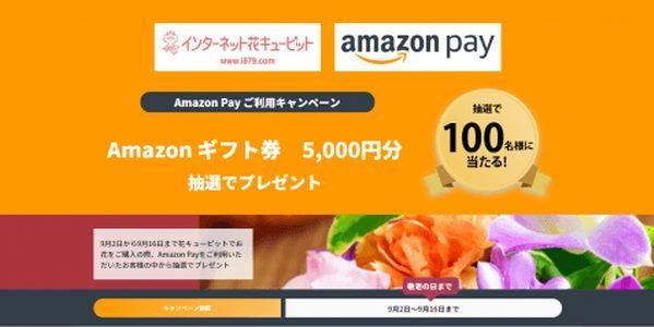 インターネット花キューピットでAmazonギフト券が総額50万円分当たるキャンペーンを実施