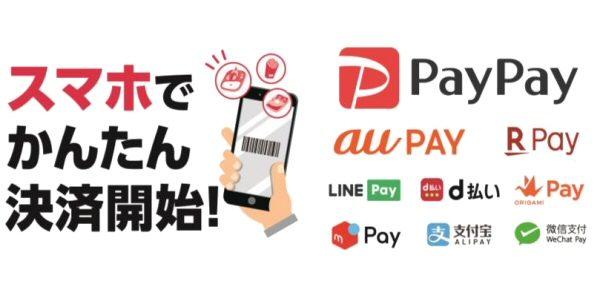 ほっかほっか亭でPayPayやメルペイ、LINE Payなどの利用が可能に
