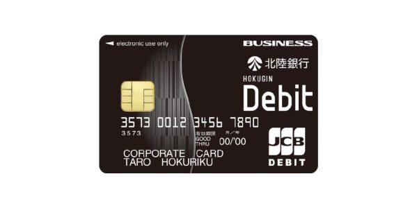 JCBと北陸カードが法人代表者・個人事業主向けデビットカード「ほくぎんJCBビジネスデビット」を発行