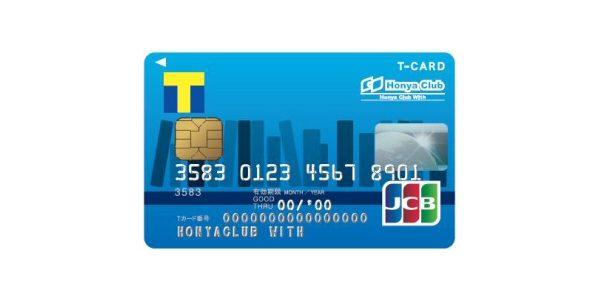 オリコと日本出版販売、Tカードがクレジット機能を搭載した「Honya Club With Tカード」を発行