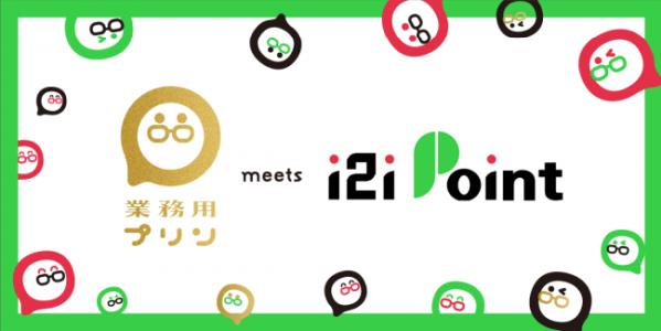pringでポイントを受け取るサービスを開始 i2iポイントから交換可能に