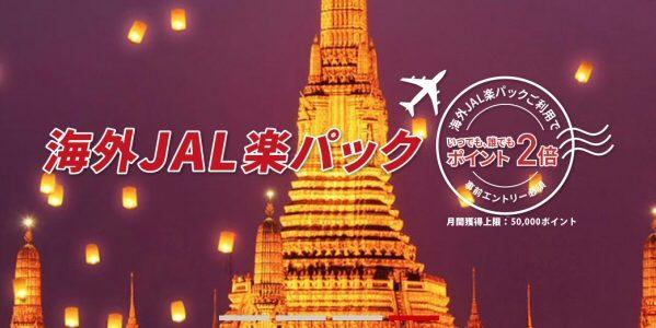 楽天とJALが海外旅行向けのダイナミックパッケージ「海外JAL楽パック」を開始