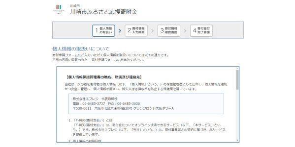 神奈川県川崎市、「ふるさと納税」のインターネット収納を開始
