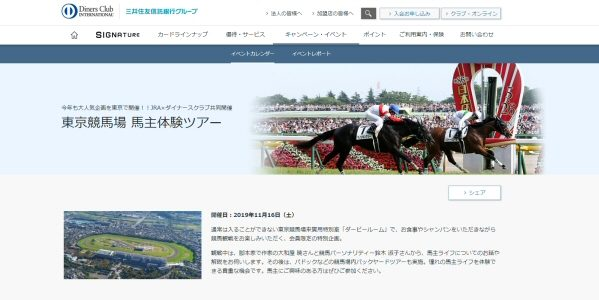 ダイナースクラブ、2019年も東京競馬場の馬主体験ツアーを開催