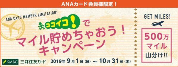 三井住友カード、ココイコ!でANAカードを利用すると500万マイルの山分けに参加できるキャンペーンを開始
