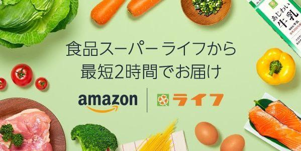 Amazon、ライフと提携し東京都内の一部地域で生鮮食品のオンライン販売を開始
