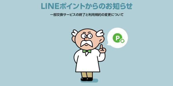 LINEポイント、2019年12月27日で一部交換サービスを終了