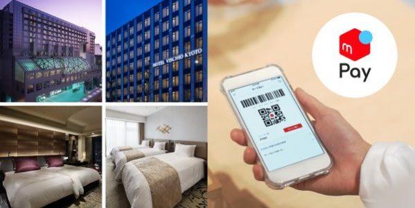 ホテルグランヴィア京都とホテルヴィスキオ京都でメルペイの利用が可能に