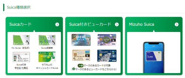 みずほ銀行、Mizuho Suicaの利用でJRE POINTが貯まるサービスを開始
