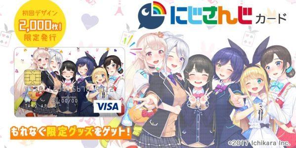 「にじさんじ」のクレジットカード「にじさんじカード」が初回デザイン2,000枚限定で発行