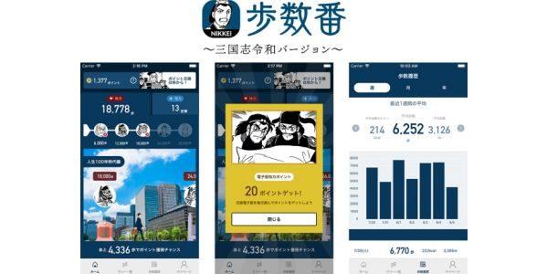 Mediplatが日本経済新聞社と提携し、毎日の電子版閲読やウォーキングでポイントが貯まるサービスを開始