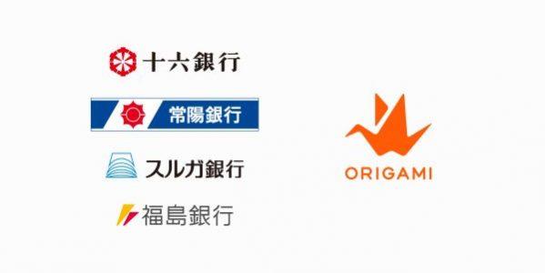Origami、十六銀行・常陽銀行・スルガ銀行・福島銀行との連携を開始