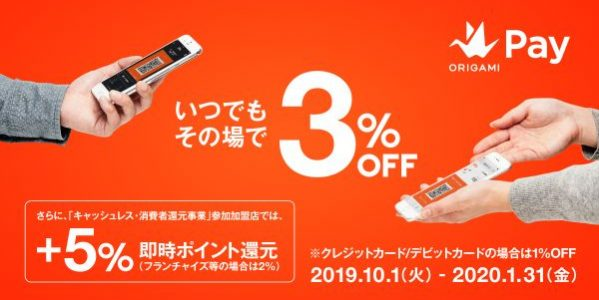 Origami Pay、キャッシュレス・消費者還元事業では即時8%値引になるキャンペーンを実施