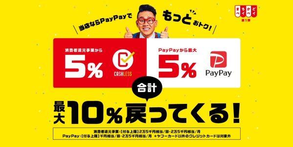 PayPay、2019年10月からの利用特典を変更 PayPay残高などでの支払いでも1.5%還元に