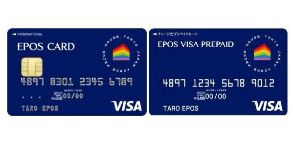 エポスカード、プライドハウス東京との提携カード「プライドハウス東京エポスカード」を発行