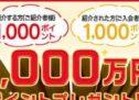 楽天カード、紹介者に最大11,000ポイントをプレゼントするキャンペーンを実施