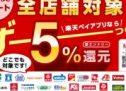 楽天ペイ(アプリ決済)の導入全店舗で5%の楽天スーパーポイント還元キャンペーンを実施