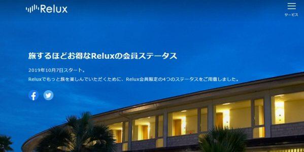 Relux、会員ステータスを開始 ポイント還元をステータス別に変更