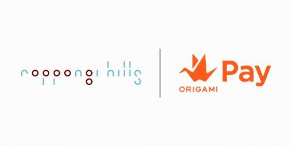 Origami、六本木ヒルズ・表参道ヒルズ・ラフォーレ原宿でOrigami Payを提供