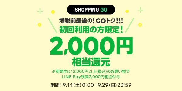 LINEポイントを獲得できるSHOPPING GOを初回利用すると2,000円相当のLINE Pay残高をプレゼントするキャンペーンを実施