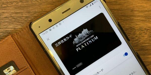 三井住友カード、クレジットカードがGoogle Payに対応