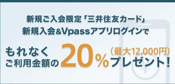 三井住友カード、新規入会+Vpassアプリのログインで20%還元キャンペーンを開始
