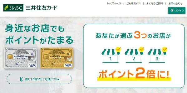 三井住友カード、ポイントが通常の2倍貯まるお店を指定できるサービスを開始