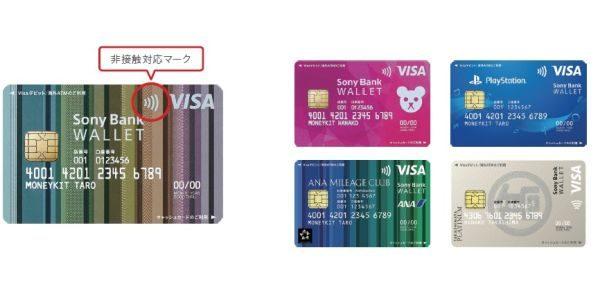 ソニー銀行、Sony Bank WALLETに「Visaのタッチ決済」を搭載 タカシマヤプラチナデビットカードなども対象に