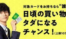 三井住友カード、10万本の買い物がタダになるキャンペーンを実施