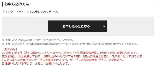 三井住友プラチナカード、宝塚公演のチケット申し込み枚数が4枚から2枚にダウン