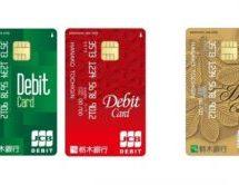 栃木銀行、JCBブランドのデビットカード「とちぎんJCBデビット」の募集を開始