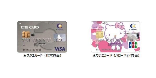 セディナ、ウジエスーパーと提携したクレジットカード「ウジエカード」を発行