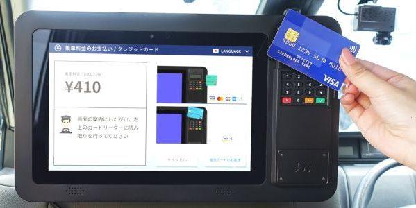 JapanTaxiの「決済機能付きタブレット」でVisaのタッチ決済の利用が可能に