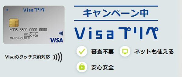 三井住友カード、Visaのタッチ決済対応のプリペイドカード「Visaプリペ」を発行