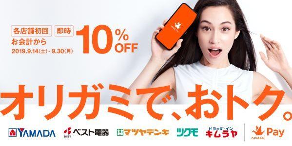 Origami Pay、ヤマダ電機グループで10%OFFになるキャンペーンを実施