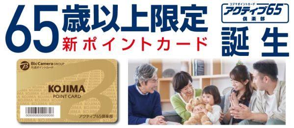 コジマ、65歳以上限定のポイントカード「アクティブ65倶楽部」を発行開始